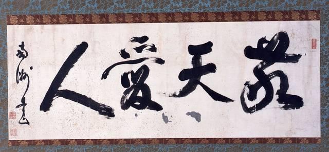 西郷隆盛筆「敬天愛人」