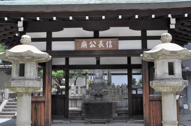 現在の本能寺にある信長公廟