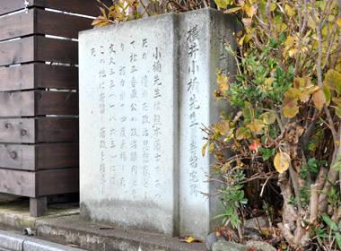 横井小楠寄留宅跡