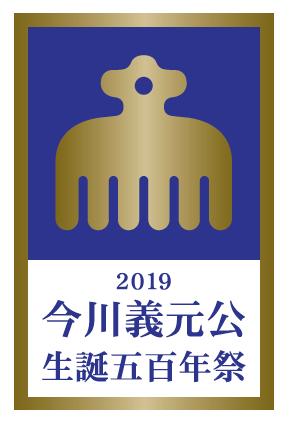 「今川義元公生誕五百年祭」のロゴマーク