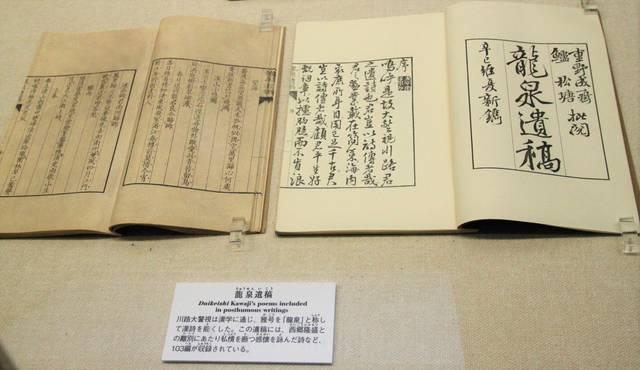 「龍泉遺稿」(警察博物館所蔵)