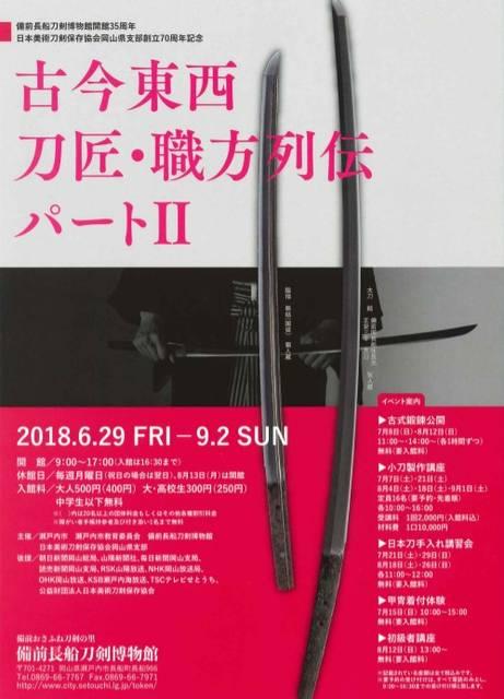 備前長船刀剣博物館 (21560)