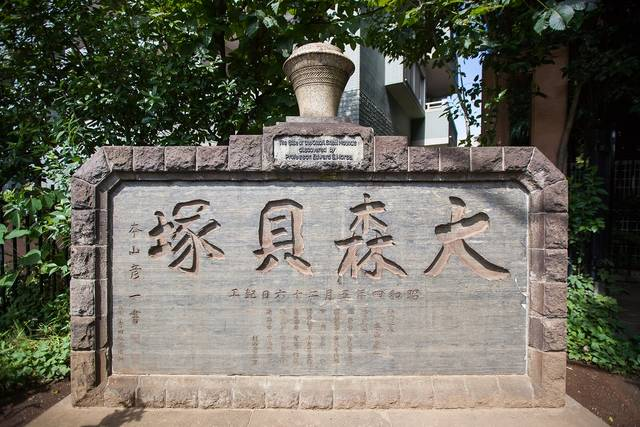 大森貝塚碑