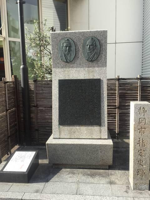 西郷・山岡会見之史跡(静岡県)
