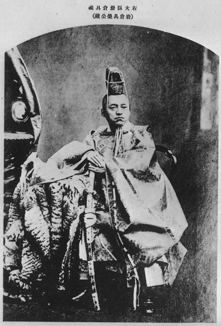 岩倉具視(1825〜1883)