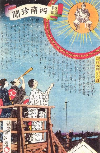 「西南珍聞 俗称西郷星之図」(画・梅堂国政/明治10年)