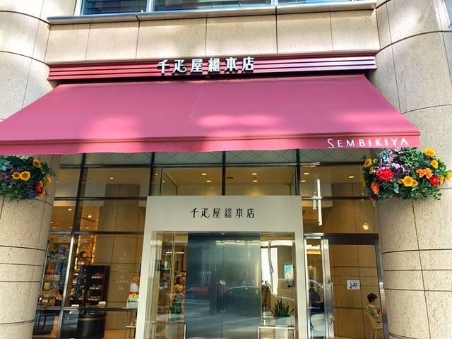 現在は日本橋室町にある千疋屋総本店日本橋本店。ゴージャ...