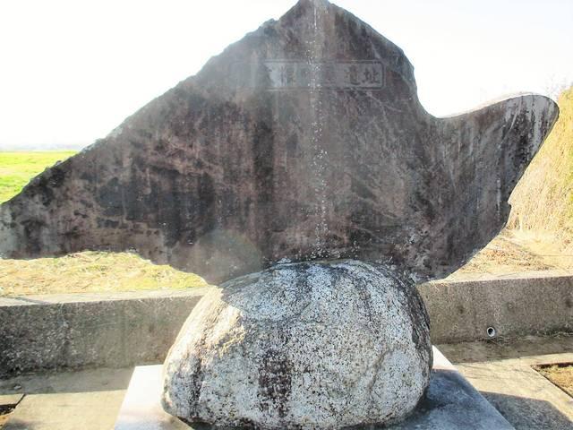 真武根陣屋遺址に建てられた石碑