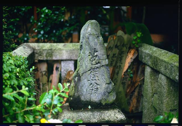 義仲寺(滋賀県大津市)にある芭蕉の墓