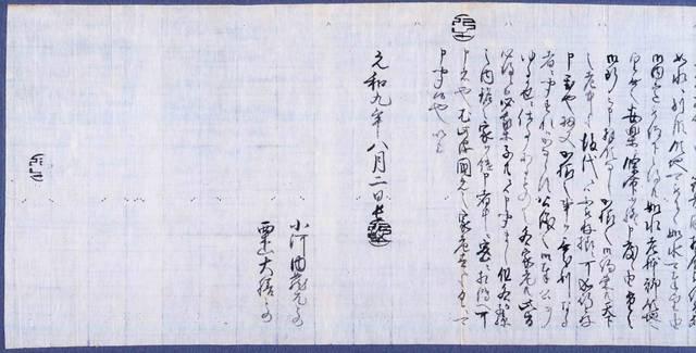 「黒田長政遺言覚」末尾部分。亡くなる2日前、元和9年8...
