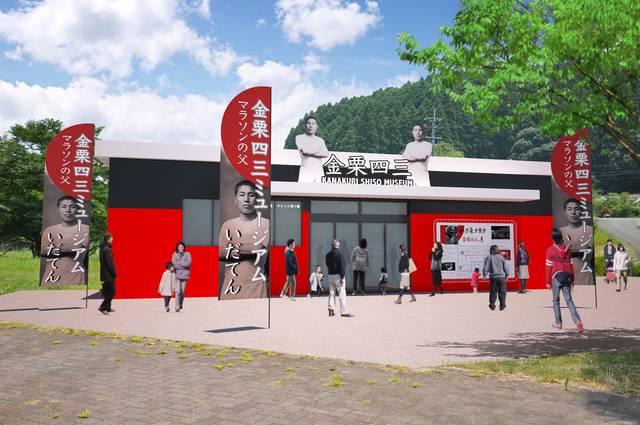 金栗四三ミュージアム(※写真はイメージです)
