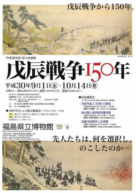 企画展「戊辰戦争150年」
