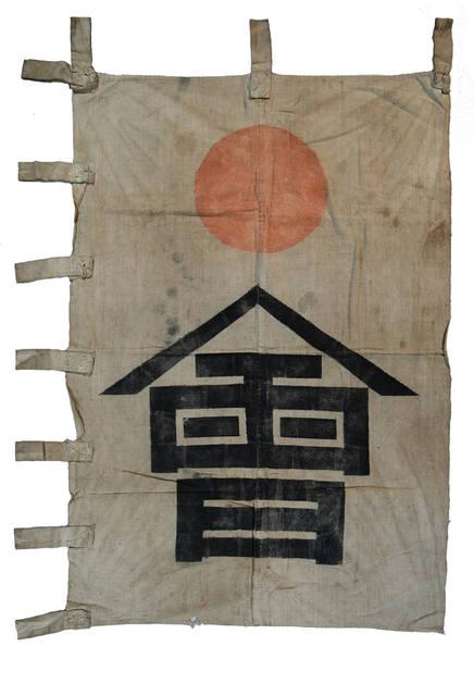 「会津藩旗」(個人蔵)