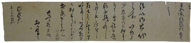 「土方歳三書状」(個人蔵/福島県立博物館寄託)