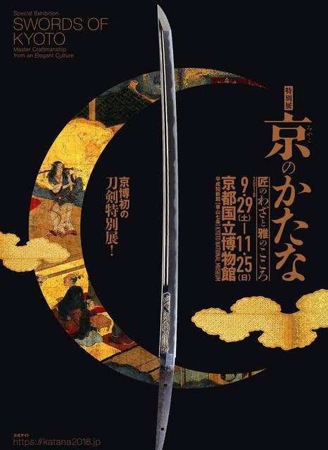 特別展「京のかたな 匠のわざと雅のこころ」(京都国立博物館)