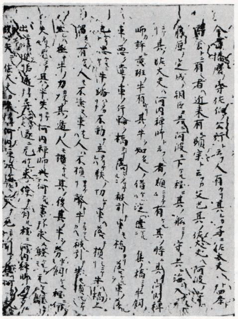 鈴鹿本(鎌倉中期写)