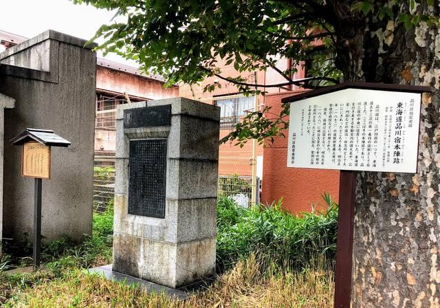 品川宿本陣跡(現在は聖蹟公園)