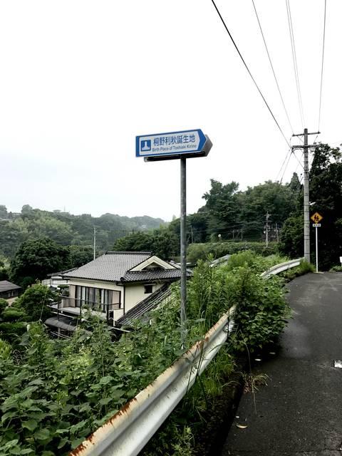 桐野利秋誕生の地周辺
