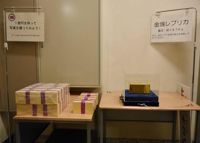一般見学コース(要事前予約)、1億円や金塊の重さを体験...