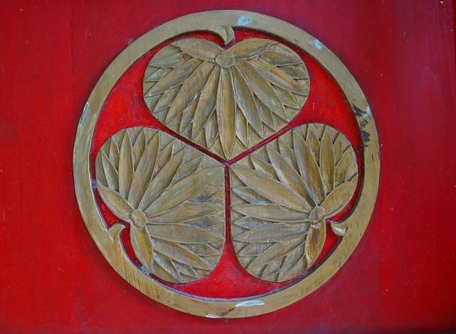 家康の嫡男松平信康の廟所にある葵紋