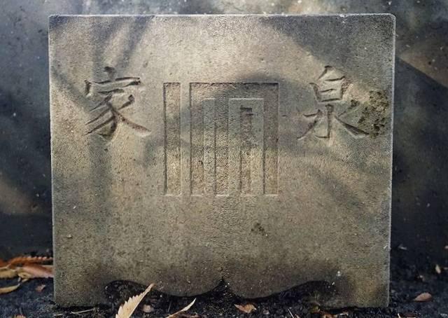 鏡花の墓前にある「紅葉賀」の紋