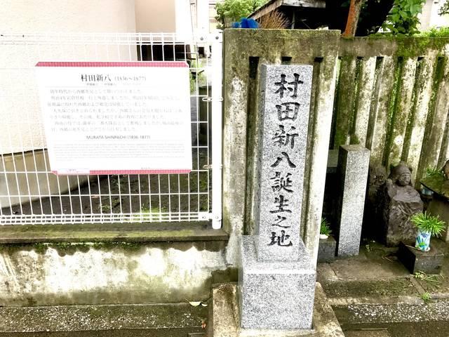 村田新八生誕之地碑