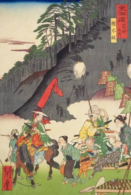 歌川広重が描いた「東海道名所之内 権太坂」