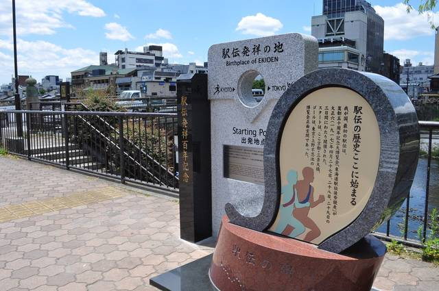 京都・三条大橋にある駅伝発祥の石碑。