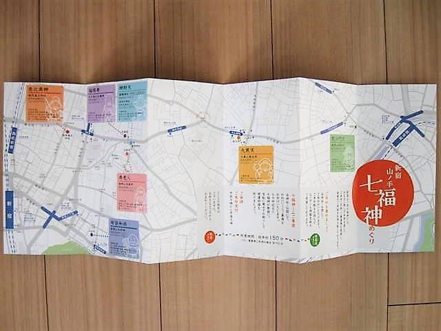 新宿山ノ手七福神パンフレット