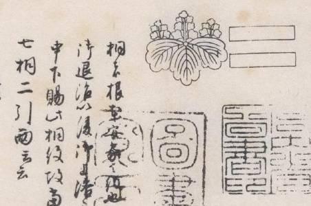 『見聞諸家紋』に描かれている足利一門の家紋