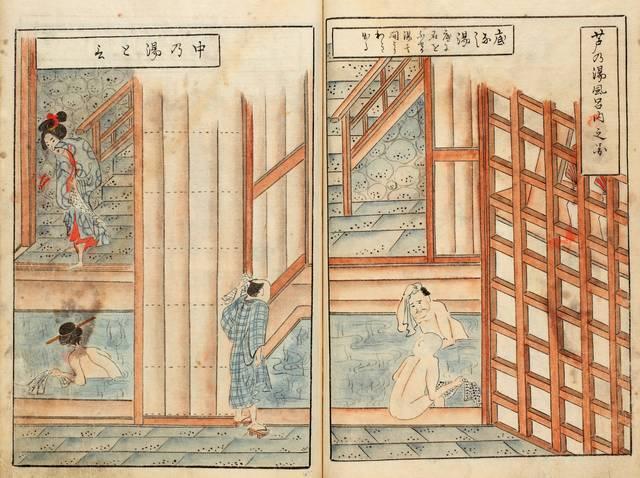 「七湯集(しちとうしゅう)」芦之湯
