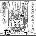 ゆるカワな猫島津の退き口に家康も降参!?【ねこねこ日本史】あそべ!島津四兄弟:後編