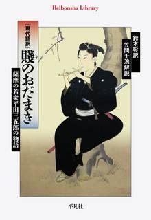 舞台は薩摩。戦国の世に出会った無双の美少年・平田三五郎...