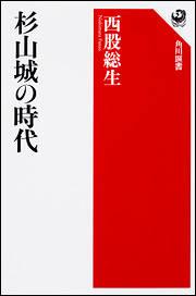 杉山城の時代 西股 総生:書籍 | KADOKAWA (9817)