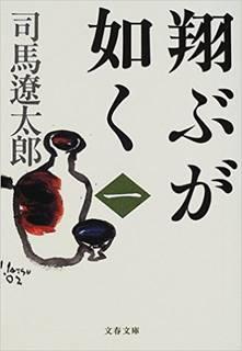 新装版 翔ぶが如く (1) (文春文庫) | 司馬 遼太郎 |本 | 通販 | Amazon (21281)