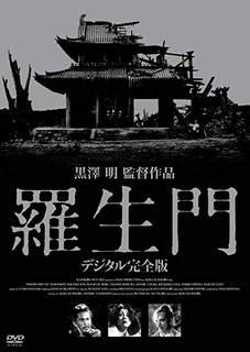 羅生門 デジタル完全版 [DVD] (23685)