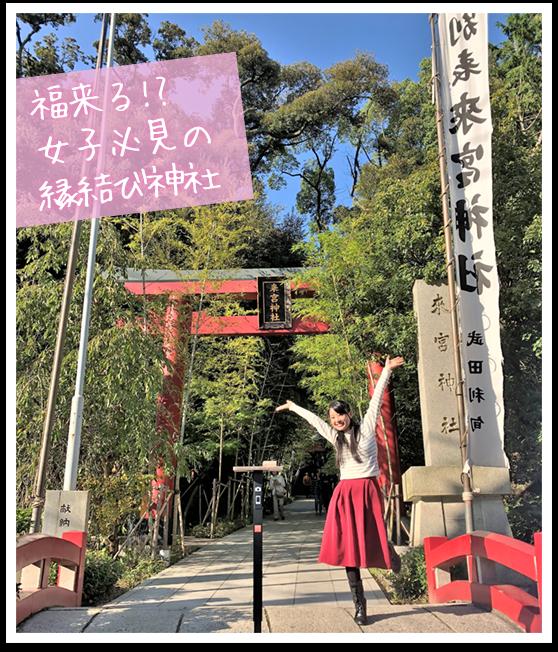 熱海のパワースポット!來宮神社