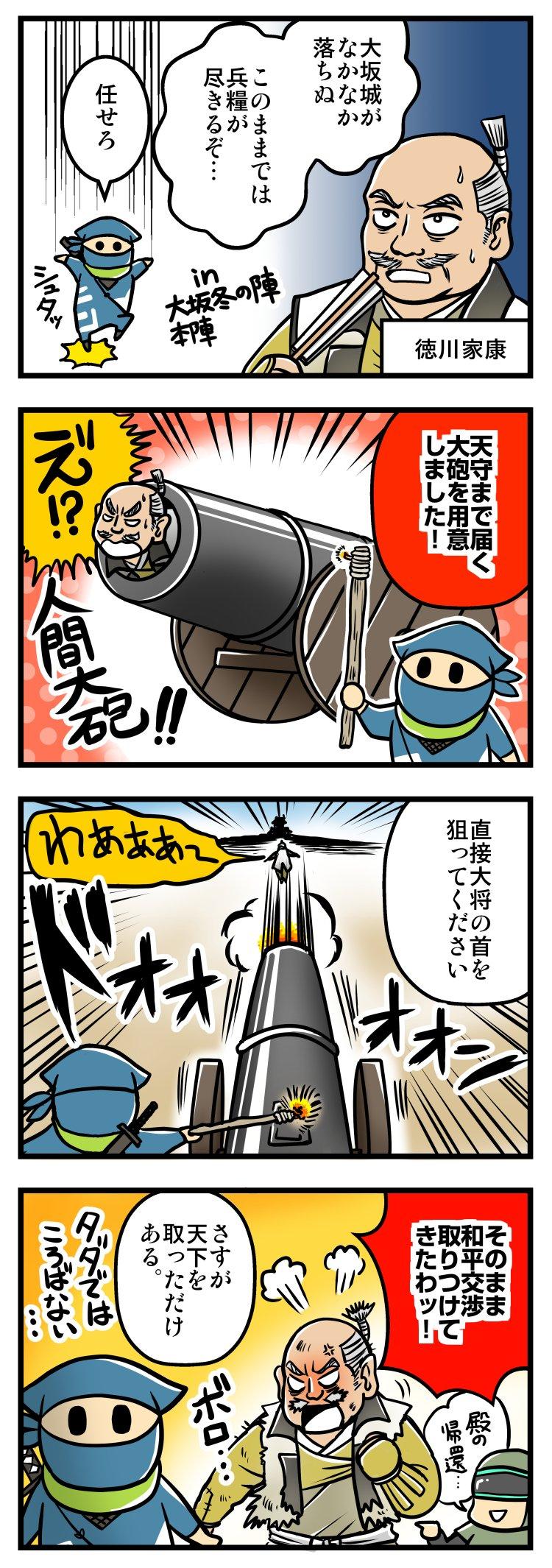歴ニン君★第六忍「大砲の術」