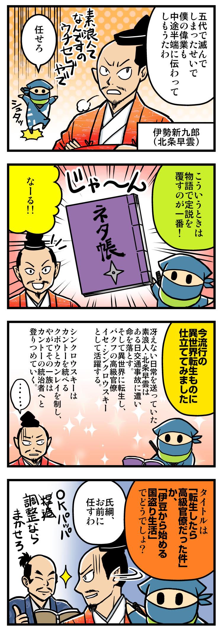 歴ニン君★第十六忍「早雲伝説創造の術」