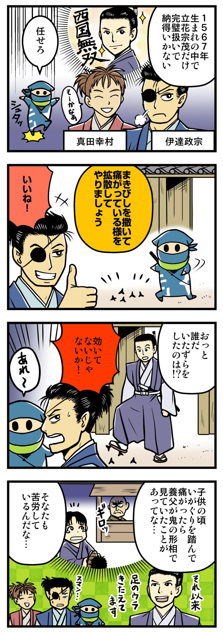 歴ニン君★第十七忍「1567年生まれの術」