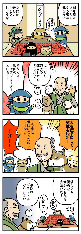 歴ニン君★第二十忍「忍犬の術」