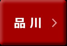 品川エリア