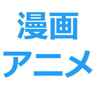 漫画・アニメ