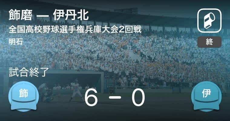 【全国高校野球選手権兵庫大会2回戦】飾磨が伊丹北に大きく点差をつけて勝利