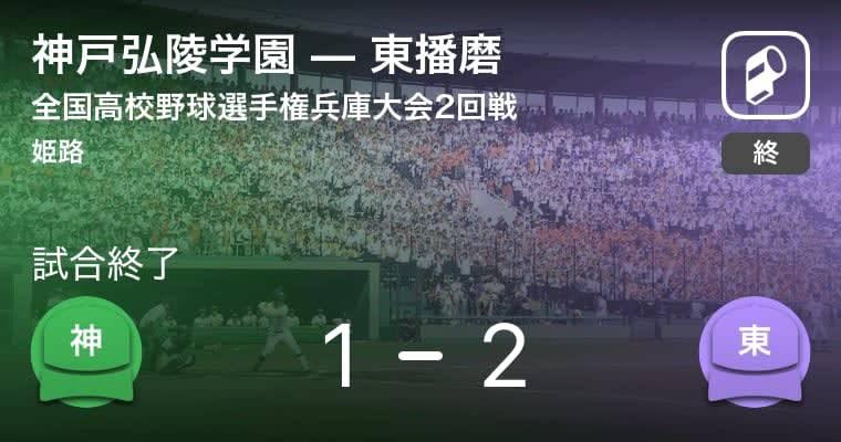 【全国高校野球選手権兵庫大会2回戦】東播磨が神戸弘陵学園から勝利をもぎ取る