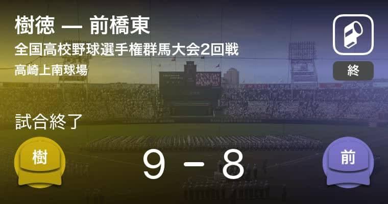 【全国高校野球選手権群馬大会2回戦】樹徳が前橋東から勝利をもぎ取る