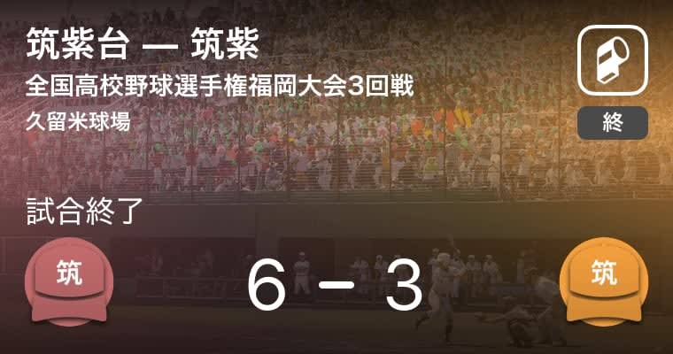 【全国高校野球選手権福岡大会3回戦】筑紫台が筑紫を破る