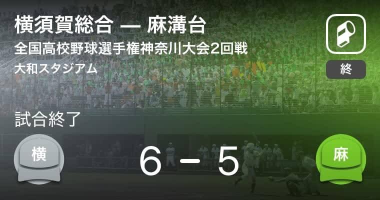 【全国高校野球選手権神奈川大会2回戦】横須賀総合が麻溝台に勝利