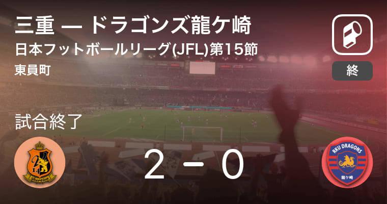 【日本フットボールリーグ(JFL)第15節】三重がドラゴンズ龍ケ崎を突き放しての勝利