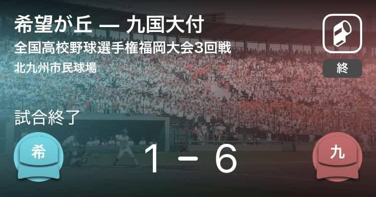 【全国高校野球選手権福岡大会3回戦】九国大付が希望が丘を破る